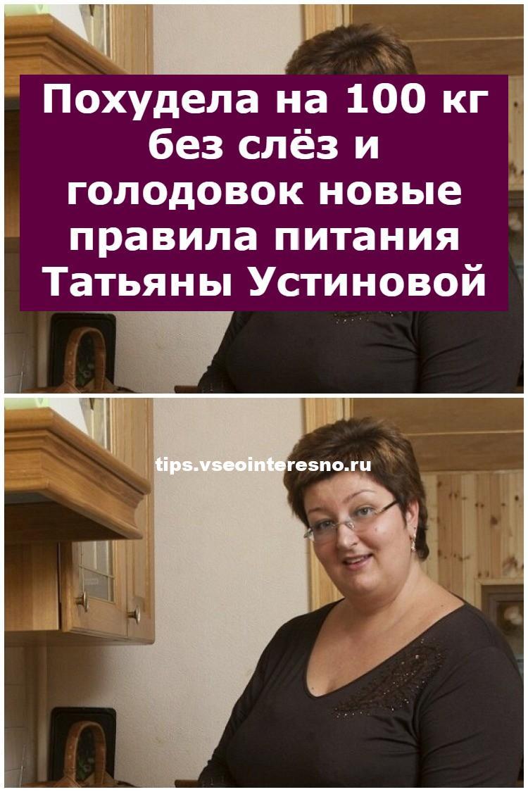 Похудела на 100 кг без слёз и голодовок новые правила питания Татьяны Устиновой